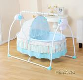 嬰兒電動搖籃搖床睡籃新生兒童自動小搖搖床寶寶智慧哄娃哄睡神器MBS「時尚彩虹屋」