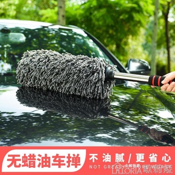 汽車除塵撣子清理灰土專用工具車載掃灰雞毛車用擦車刷子拖把用品 歌莉婭 YYJ