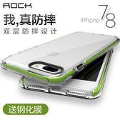 iPhone8plus手機殼防摔新款i8八女男7蘋果7Plus全包軟硅膠套