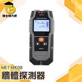 博士特汽修 金屬掃描儀 牆體掃描儀 鑽孔工具 鋼筋探測 水管偵測 牆壁異物探測儀 MET-MK08深度120mm