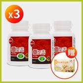 葡萄王 靈芝王 3罐 送 銀杏納豆山藥 1盒