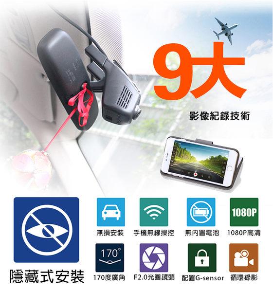 【送8G】隱藏式WIFI行車記錄器 聯詠96655 手機無線操控 1080P高畫質 循環錄影【王牌車用數位電子】
