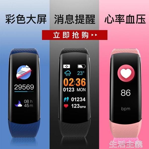智慧手環 適用華為智慧運動手環監測彩屏男女情侶手錶多功能3防水 生活主義