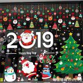 圣誕節裝飾品用品場景布置掛件玻璃貼畫櫥窗貼紙圣誕老人樹小禮物 漾美眉韓衣