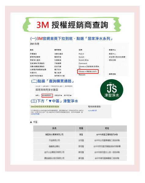 【津聖】3M TR1 F1&F2 替換濾心組合(同R8-TL)【買一支濾心也歡迎詢問】【LINE ID: 0930-811-716】