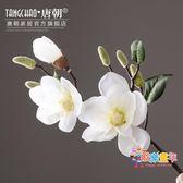 仿真玉蘭花 餐桌客廳茶几整體花藝假花裝飾品擺設擺件 XW