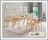 {{ 海中天休閒傢俱廣場 }} G-23 摩登時尚 餐桌系列 447-1 丹肯5.6尺餐桌