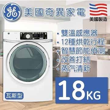 美國 GE 奇異  18公斤滾筒瓦斯乾衣機 【零利率】產地美國  GFDS260GFWW