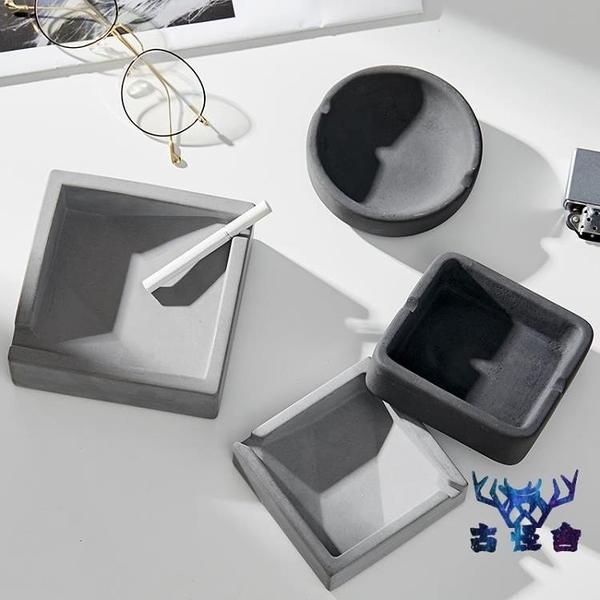 煙灰缸北歐水泥現代簡約客廳家用煙缸【古怪舍】