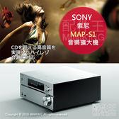 日本代購 一年保固 SONY MAP-S1 多功能 音樂播放 擴大機 CD FM/AM 廣播 Hi-Res 銀色