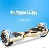 平衡車 電動雙輪兒童成人智能代步車兩輪漂移體感車WY  【全館85折 最後一天】