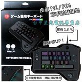 【FPS必備】 良值 NS Switch 左手 單手 射擊 遊戲鍵盤 外接鍵盤 滑鼠 PS4適用【L304】台中星光