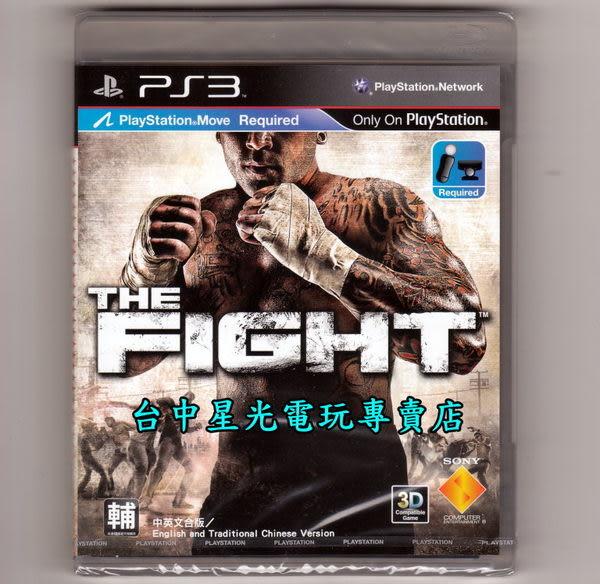 【PS3原版片 可刷卡】☆ 動感格鬥 The Fight ☆中文版全新品【PS MOVE專用】台中星光電玩