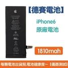 送5大好禮【含稅發票】iPhone6 原廠德賽電池 iPhone 6 原廠電池 1810mAh