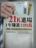 【書寶二手書T9/投資_GPV】21K進場,1年賺進100萬_金湯尼