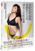 【46歲的肌勵奇蹟:減齡回到24歲,減腰至少3吋,減去人生負能量】全新品,全館滿600免運