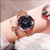 新款網紅星空手錶女士抖音同款時尚潮流學生韓版女防水石英表 3C優購