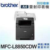 Brother MFC-L8850CDW 高速無線網路 彩色雷射複合機 /適用 TN-351BK/TN-351C/TN-351M/TN-351Y