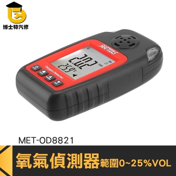 O2測量儀 空氣含氧量 氧氣檢測 氧氣濃度計 空氣含氧量 氧氣分析儀 濃度報警器 氧氣含量