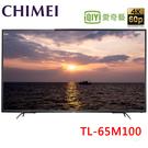 《促銷+送壁掛架及安裝》CHIMEI奇美 65吋TL-65M100 4K聯網液晶顯示器附視訊盒