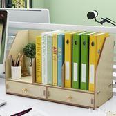 小書架簡易桌上學生省空間辦公桌文件夾文具置物架宿舍桌面收納盒 QG8197『優童屋』