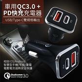 台灣現貨!車用QC3.0+PD快充充電器 QC3.0 快充 PD PD轉接頭 快充頭 車充頭 車用USB 點菸器 轉接