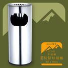 【台灣製造】AT3-01 不鏽鋼菸灰缸垃圾桶 附塑膠內桶 垃圾桶 吸菸區 菸灰缸 公共菸灰缸