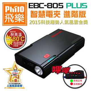飛樂 Discover EBC-805 Plus 配方升級80度耐高溫原廠指定專用款 (智慧型電瓶夾昇級進階版)