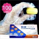 勤達HDPE衛生手扒雞手套-100入[88325] 拋棄式一次性衛生手套非醫療用