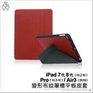 iPad 7代 8代 10.2吋 Pro...