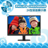PHILIPS 飛利浦 240V5QDAB 24型IPS-ADS寬螢幕 電腦螢幕