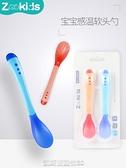 嬰兒感溫變色勺防燙餐具套裝寶寶矽膠勺兒童勺子吸盤碗軟頭輔食勺【凱斯盾】