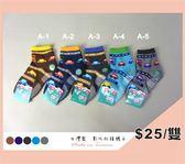 【YT店】(6~9歲)可愛多樣彩色小車子與馬路圖案襪子/短襪/止滑襪/童襪【台灣製MIT】