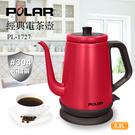 【POLAR普樂】0.8L經典電茶壺(紅) PL-1727