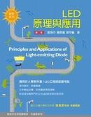 (二手書)LED原理與應用(3版)