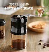 手搖磨豆機家用咖啡機磨粉器迷你手動