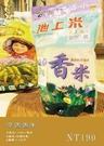 多力米-芋香米1.5KG
