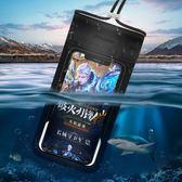 手機防水袋潛水套觸屏5.5蘋果華為5.2水下拍照游泳溫泉通用 野外之家