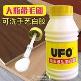 修補膠 UFO白乳膠diy手工木工白膠大瓶250ml木頭紙張實木家具修補紓困振興