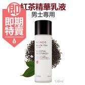 (即期商品)韓國 Apieu 紅茶精華乳液 130ml 男士專用