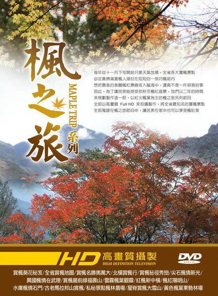 楓之旅 DVD (購潮8)