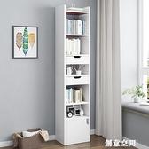 書櫃書架落地窄櫃簡約客廳收納櫃子家用置物櫃帶門小櫃子儲物櫃 NMS創意空間