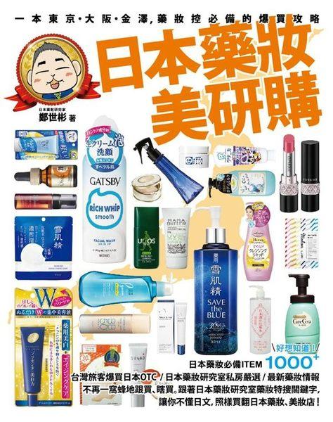 (二手書)日本藥妝美研購:一本東京‧大阪‧金澤,藥妝控必備的爆買攻略