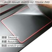 【Ezstick】ACER AN515-42 TOUCH PAD 觸控板 保護貼