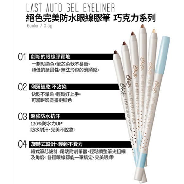 韓國BBIA 巧克力系列 防水眼線膠筆(0.5g) 5款可選【小三美日】原價$199