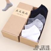 襪子禮盒 男士短襪中筒襪棉質襪子夏季厚款純色薄款船襪 大碼男襪禮盒【快速出貨八折搶購】