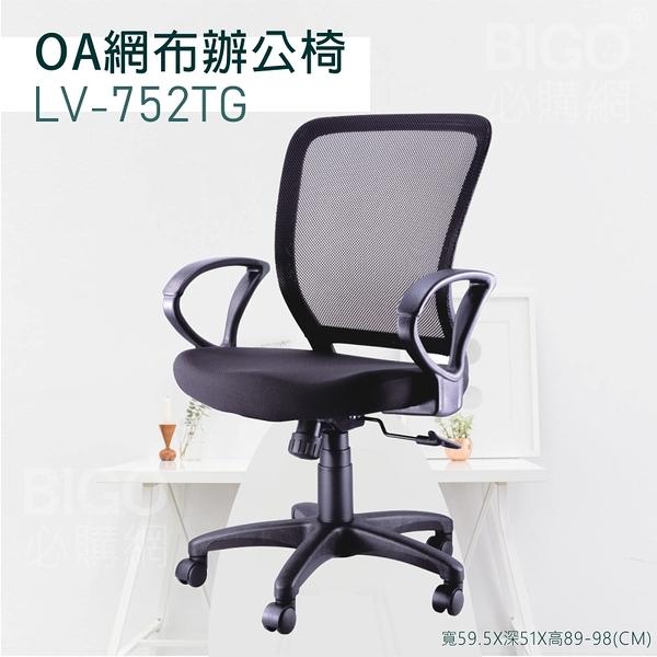 ▶辦公嚴選◀ LV-752TG黑 OA網布辦公椅 電腦椅 主管椅 書桌椅 會議椅 家用椅 透氣網布 滾輪椅