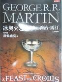 【書寶二手書T9/一般小說_LCB】冰與火之歌IV-群鴉盛宴(中冊)_喬治‧馬汀