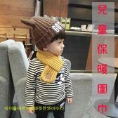 韓版兒童針織圍巾 秋冬保暖 多種顏色【A196】