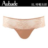 Aubade-時髦女郎S-L蕾絲大版丁褲(拿鐵)EL